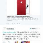 Tehuくん「iPhone7 RED、気づいたら手元にありましたw」パシャ
