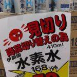 【悲報】水素水、不自然なほど唐突に消える