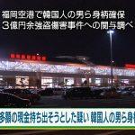 福岡・3億円強盗傷害事件で韓国人の男ら身柄確保wwwww
