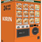 吉野家、ついに自販機で牛丼発売wwwwww