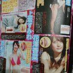 【画像】週刊誌が女性声優の名器度を予測wwww