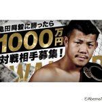 亀田興毅「ワイに勝ったら1000万。youtuberでもなんでもかかってこいやw」