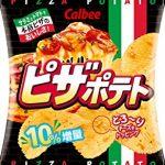 【悲報】「ピザポテト」全サイズが販売休止