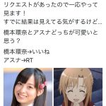 【悲報】橋本環奈、アニメキャラに可愛さで負ける