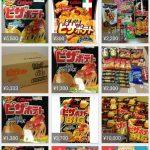 【悲報】ピザポテト、メルカリに大量出品される