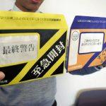 【画像】奈良県、税金滞納者にエロサイトのワンクリック詐欺みたいな警告文を送りつける