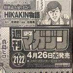 ヒカキン、週刊少年マガジンで漫画化wwwww