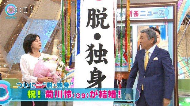 【悲報】まんさん、菊川怜の結婚に発狂。「独身は悪いことなの?」「セクハラ!!」