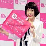 【画像】横澤夏子、ボブヘアで広瀬すずに変身のはずが…「ブルゾンちえみになってしまった」