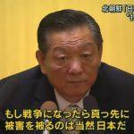 【悲報】北朝鮮「もし戦争になったら、真っ先に日本にミサイルを撃つ」
