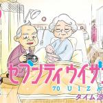 70歳女子が妊娠する漫画が話題にwwwww