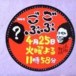 「ごぶごぶ」 浜田の新相方、宮根wwww