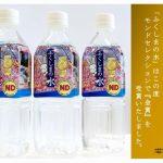 【悲報】「ふくしまの水」 最高金賞に輝く