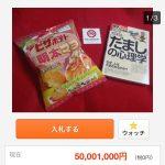 ピザポテト、ヤフオクで5000万円以上の値段がつくwwwww
