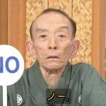 【悲報】桂歌丸さん(80)、