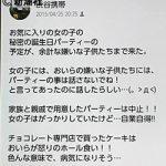 松戸市女児殺害事件の犯人のLINEがキモすぎるwwwwww