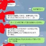 東京旅行行く前日のLINEで友達と喧嘩になった