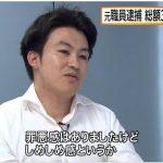 【画像】この3000万円着服した職員がクズすぎるwwwww