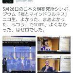 元東京都知事、ブラウザの最初のブックマークがXvideos