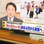 【朗報】新たな大型連休が追加wwwwwww