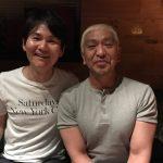 【画像】松本人志、ナンチャンとのツーショット写真を掲載