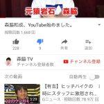 有吉の元相方・森脇和成、youtuberデビュー