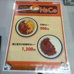 ホリエモンのメスイキカレー(1300円)