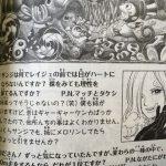 尾田栄一郎「姉に発情するやつなんておらんでしょ」