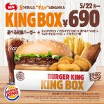 【画像】バーガーキング最強のセット「KINGBOX」