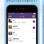 【悲報】悲しいアプリがiPhoneで流行る