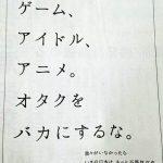 【画像】アニ豚が新聞に一面広告を載せた結果wwww