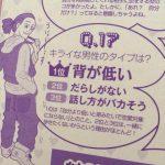 【悲報】嫌いな男性のタイプ1位「背が低い」