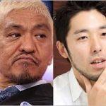 オリラジ中田「幹部と社長に『松本人志に謝れ』と言われているが、俺は謝らないことに決めてる」