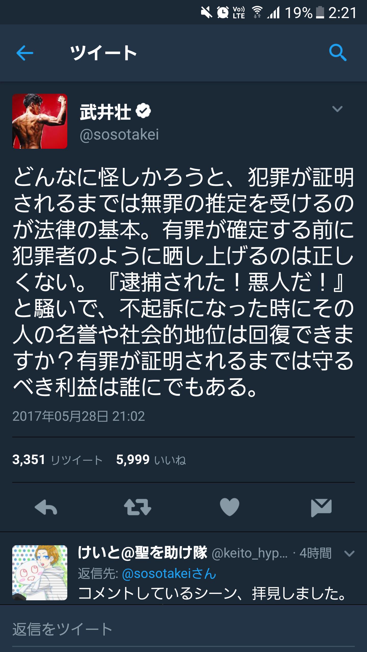 武井壮、ツイッターでとんでもない正論を吐く