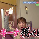 よゐこ濱口優さん(168cm ちんぽ19cm)の女性遍歴wwwwwww