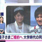 【速報】眞子さま、婚約