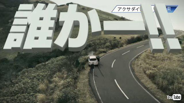 【悲報】堤真一さんの事故現場、観光名所になるwwwww