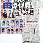 川栄李奈がドラマ「僕たちがやりました」にビッチ役で出演決定wwww
