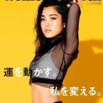 【画像】高梨沙羅さん(20)、鍛え上げられた肉体披露