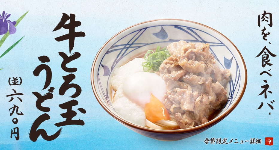 丸亀製麺の期間限定商品の新作wwwwww