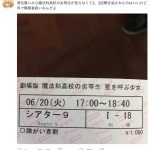【悲報】キモオタ、障害者割引が適用されてしまう