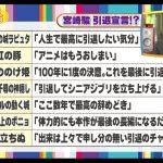 松本人志がワイドナショーの宮崎駿問題でガチ切れ「次こういう事あったら番組降りる」
