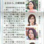 琉球新報、とんでもない企画をスタートしてしまう
