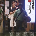 【悲報】神スイング稲村亜美がついにFRIDAYされてしまう