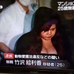 【画像】猫虐待で逮捕された女(25)のご尊顔wwwww