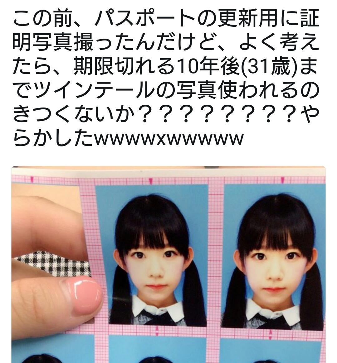 グラドル「パスポートの写真ツインテールにしたけど10年後キツくない?やらかしたw」パシャ