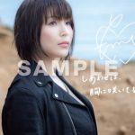 【画像】最新の声優 新田恵海、ガチでキレイに可愛くなってるwwwwwww