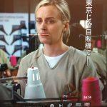 人気海外ドラマ「東京じゃJKのパンツが自販機で売ってる」