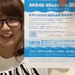 SKE48大場美奈 生放送中にシリアルナンバーが映る→「最低な奴に一票を盗まれました。くそったれー」
