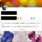 【画像】メルカリでこの可愛い娘が穿いた下着を買えるという事実wwwww